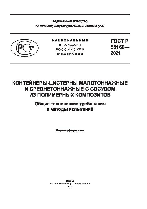 ГОСТ Р 58160-2021 Контейнеры-цистерны малотоннажные и среднетоннажные с сосудом из полимерных композитов. Общие технические требования и методы испытаний