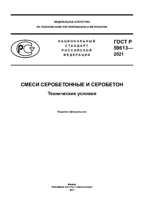 ГОСТ Р 59613-2021 Смеси серобетонные и серобетон. Технические условия