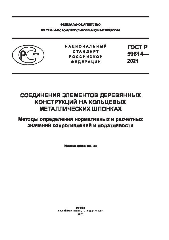 ГОСТ Р 59614-2021 Соединения элементов деревянных конструкций на кольцевых металлических шпонках. Методы определения нормативных и расчетных значений сопротивлений и податливости