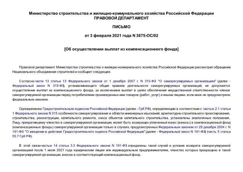 Письмо 3875-ОС/02 Об осуществлении выплат из компенсационного фонда