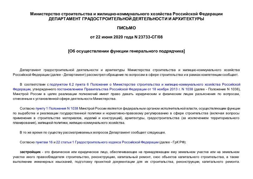 Письмо 23733-СГ/08 Об осуществлении функции генерального подрядчика