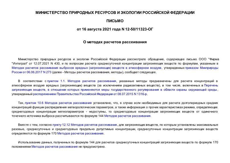 Письмо 12-50/11323-ОГ О методах расчетов рассеивания