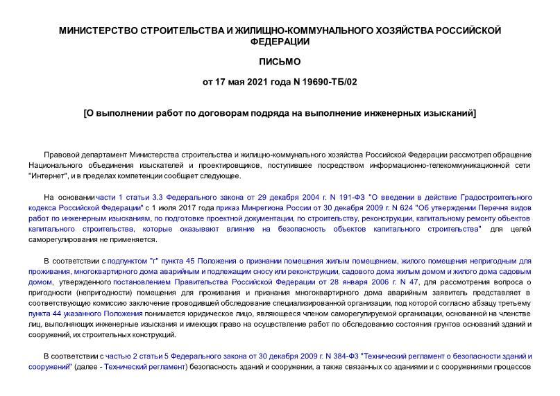 Письмо 19690-ТБ/02 О выполнении работ по договорам подряда на выполнение инженерных изысканий