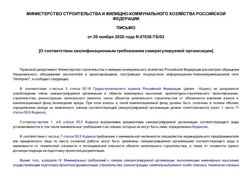 Письмо 47038-ТБ/02 О соответствии квалификационным требованиям саморегулируемой организации