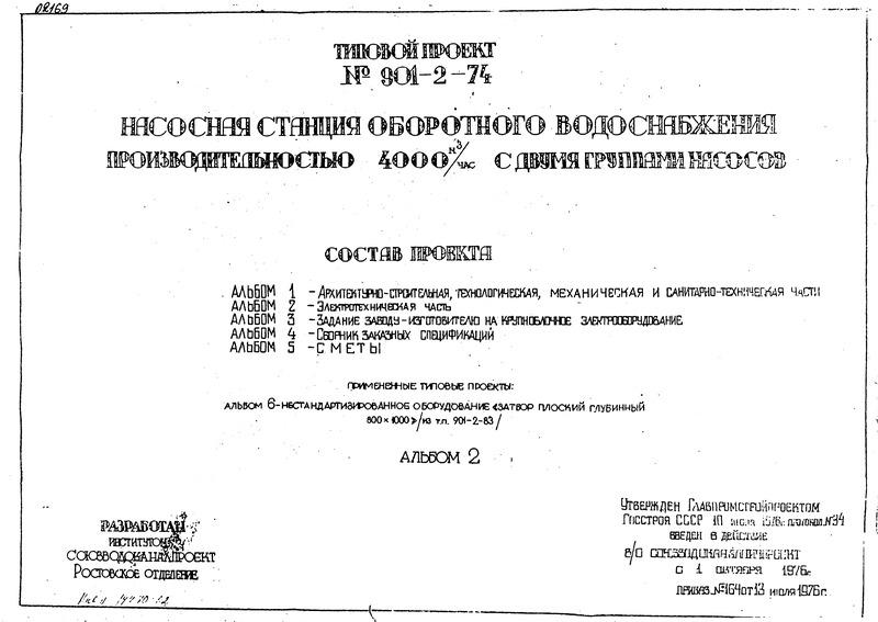 Типовой проект 901-2-74 Альбом 2 Электротехническая часть