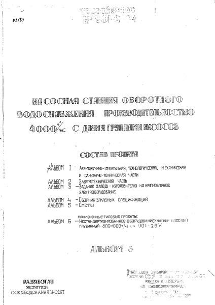 Типовой проект 901-2-74 Альбом 3 Задание заводу-изготовителю на крупноблочное электрооборудование