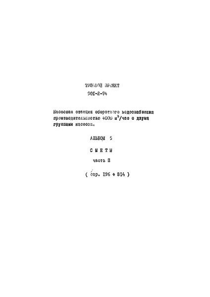 Типовой проект 901-2-74 Альбом 5 Часть 2 Сметы