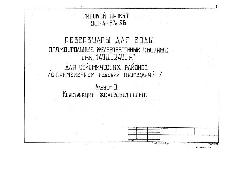 Типовой проект 901-4-97с.86 Альбом 2 Конструкции железобетонные