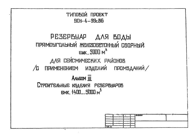 Типовой проект 901-4-97с.86 Альбом 3 Строительные изделия резервуаров емкостью 1400-5000 куб. м (из ТП 901-4-99с.86)