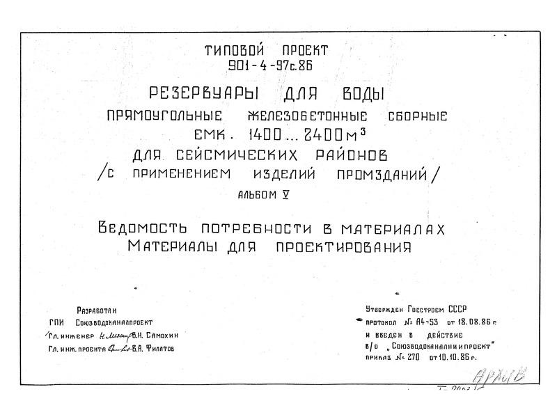 Типовой проект 901-4-97с.86 Альбом 5 Ведомость потребности в материалах. Материалы для проектирования