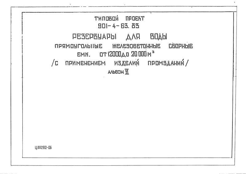 Типовой проект 901-4-97с.86 Альбом 6 Технологические трубопроводы и сигнализация для резервуаров емкостью 50-20000 куб. м (из ТП 901-4-63.83)