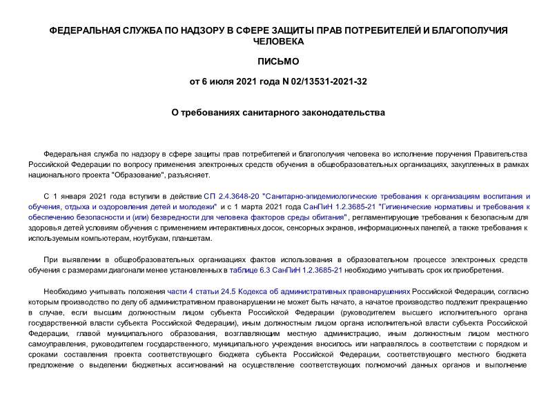 Письмо 02/13531-2021-32 О требованиях санитарного законодательства