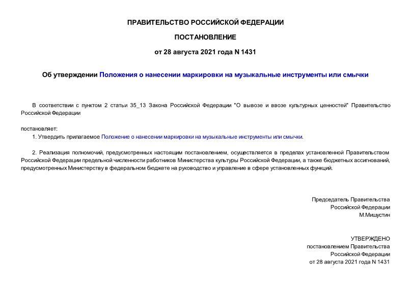Постановление 1431 Об утверждении Положения о нанесении маркировки на музыкальные инструменты или смычки