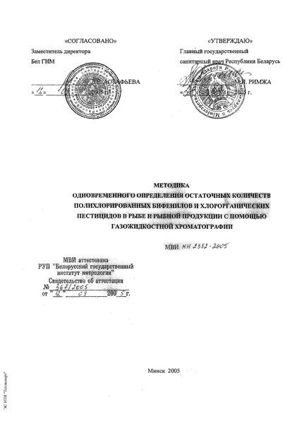 МВИ МН 2352-2005 Методика одновременного определения остаточных количеств полихлорированных бифенилов и хлорорганических пестицидов в рыбе и рыбной продукции с помощью газожидкостной хроматографии