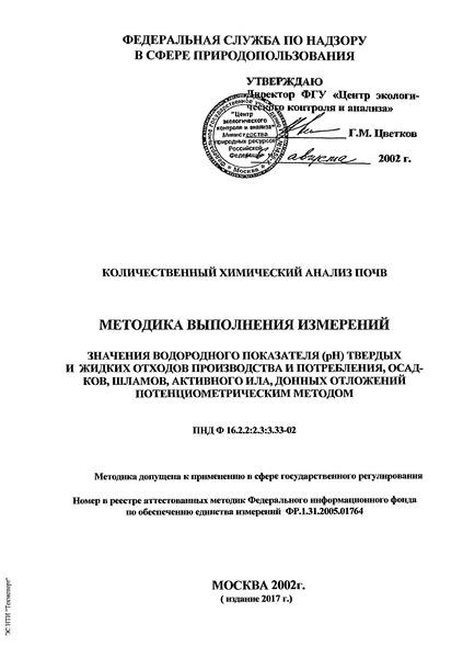 ПНД Ф 16.2.2:2.3:3.33-02 Количественный химический анализ почв. Методика выполнения измерений значения водородного показателя (рН) твердых и жидких отходов производства и потребления, осадков, шламов, активного ила, донных отложений потенциометрическим методом (Издание 2017 года)