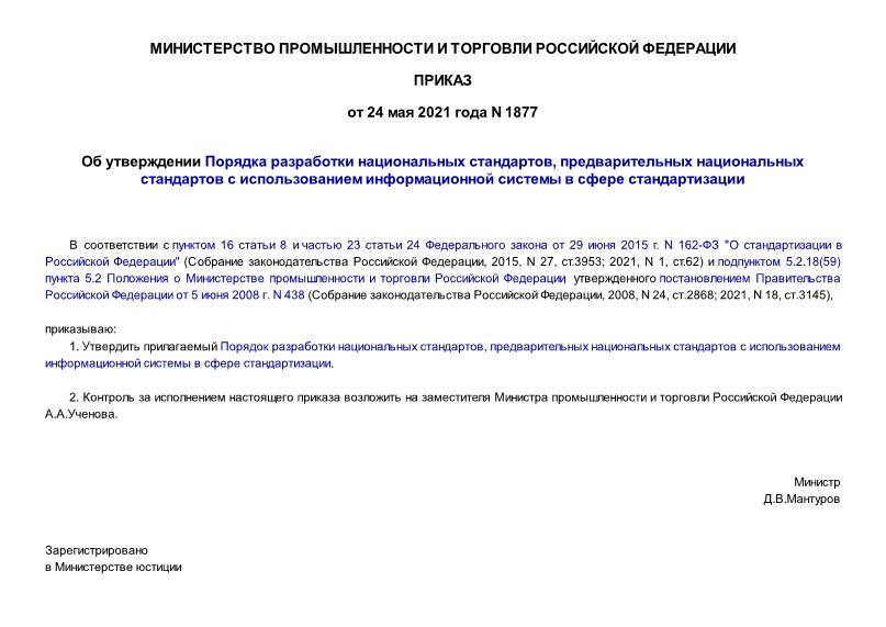 Приказ 1877 Об утверждении Порядка разработки национальных стандартов, предварительных национальных стандартов с использованием информационной системы в сфере стандартизации