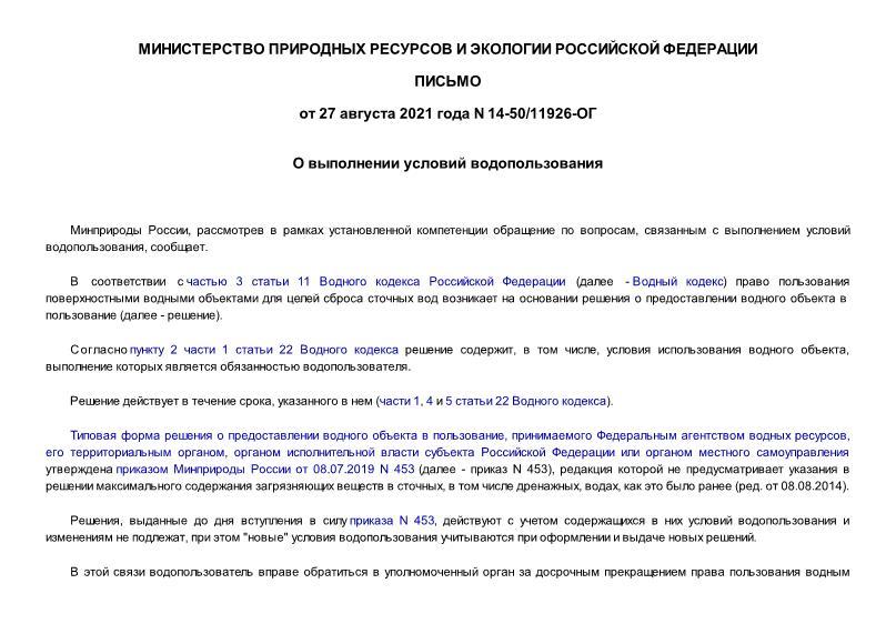 Письмо 14-50/11926-ОГ О выполнении условий водопользования