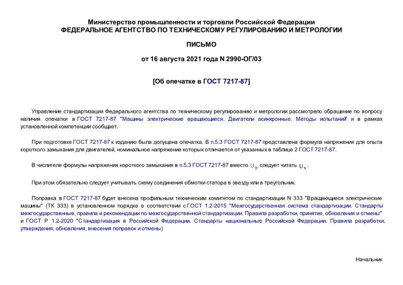 Письмо 2990-ОГ/03 Об опечатке в ГОСТ 7217-87