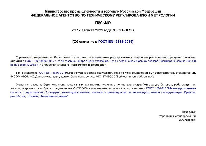 Письмо 3021-ОГ/03 Об опечатке в ГОСТ EN 13836-2015