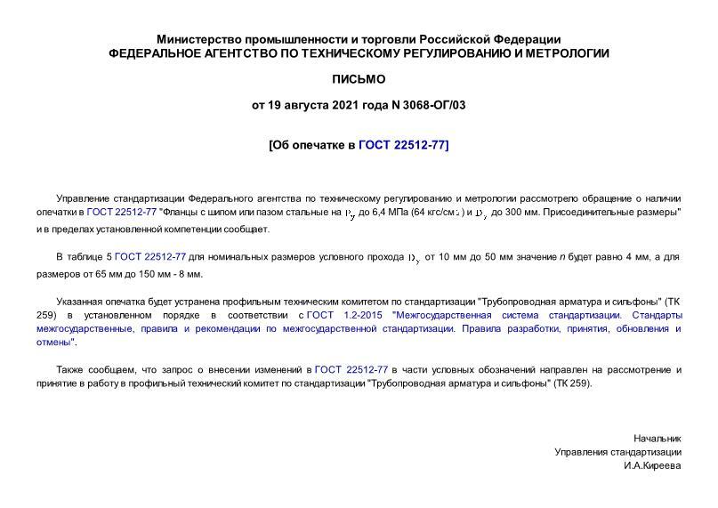 Письмо 3068-ОГ/03 Об опечатке в ГОСТ 22512-77