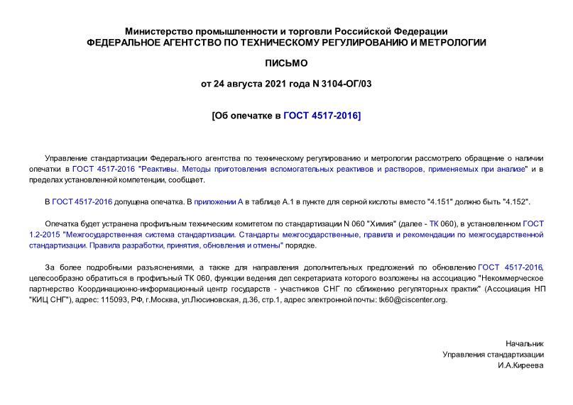Письмо 3104-ОГ/03 Об опечатке в ГОСТ 4517-2016
