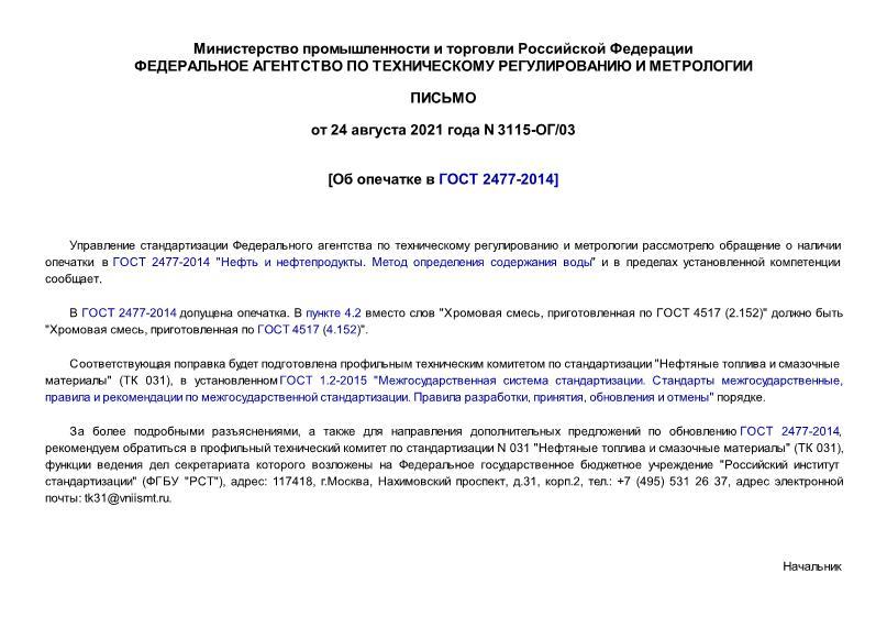 Письмо 3115-ОГ/03 Об опечатке в ГОСТ 2477-2014