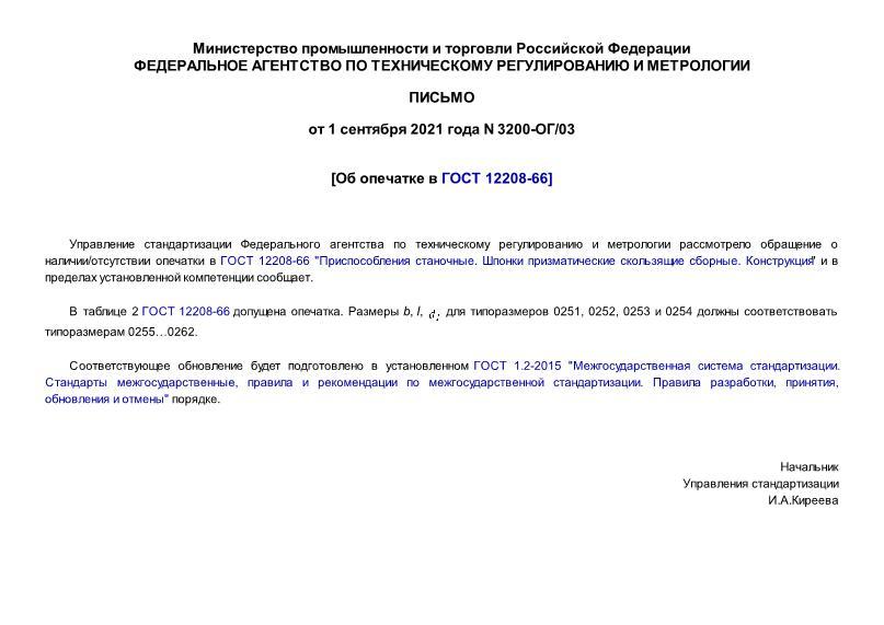 Письмо 3200-ОГ/03 Об опечатке в ГОСТ 12208-66