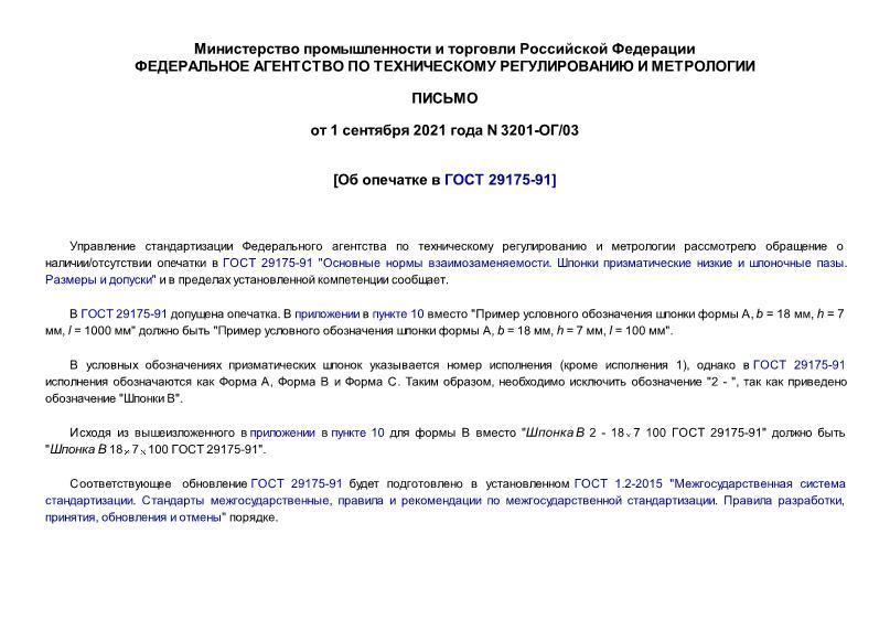 Письмо 3201-ОГ/03 Об опечатке в ГОСТ 29175-91