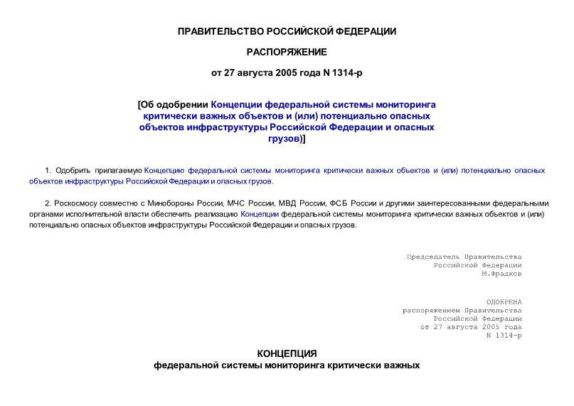 Распоряжение 1314-р Об одобрении Концепции федеральной системы мониторинга критически важных объектов и (или) потенциально опасных объектов инфраструктуры Российской Федерации и опасных грузов