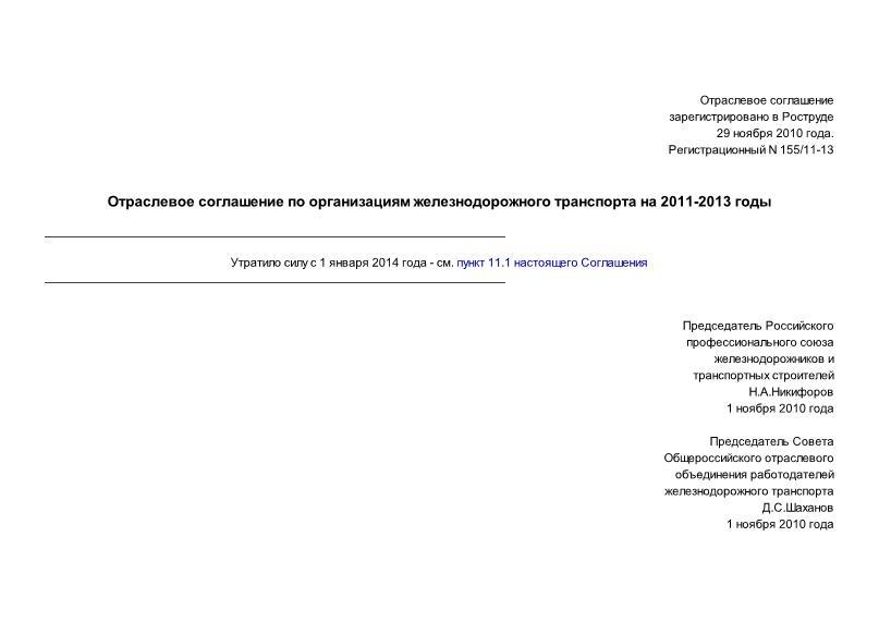Соглашение  Отраслевое соглашение по организациям железнодорожного транспорта на 2011-2013 годы (утратило силу с 1 января 2014 года)