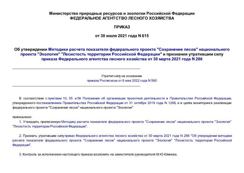 Приказ 615 Об утверждении Методики расчета показателя федерального проекта