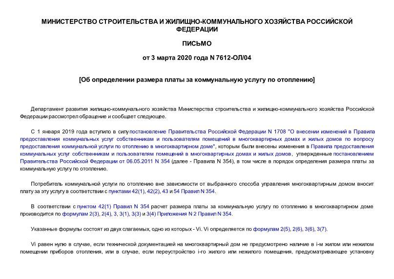 Письмо 7612-ОЛ/04 Об определении размера платы за коммунальную услугу по отоплению