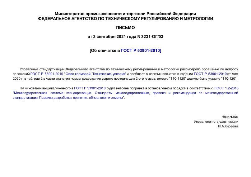 Письмо 3231-ОГ/03 Об опечатке в ГОСТ Р 53901-2010