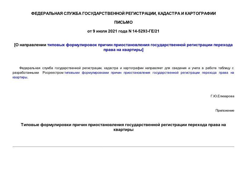 Письмо 14-5293-ГЕ/21 О направлении типовых формулировок причин приостановления государственной регистрации перехода права на квартиры