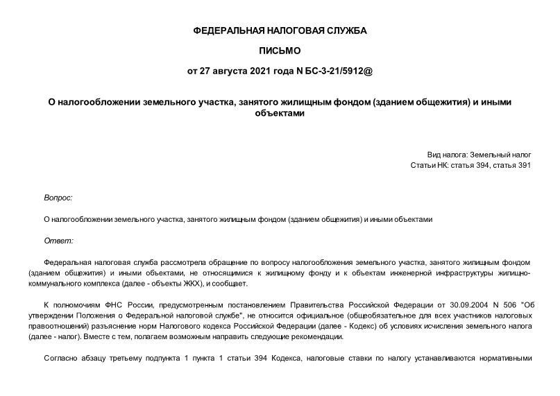 Письмо БС-3-21/5912@ О налогообложении земельного участка, занятого жилищным фондом (зданием общежития) и иными объектами
