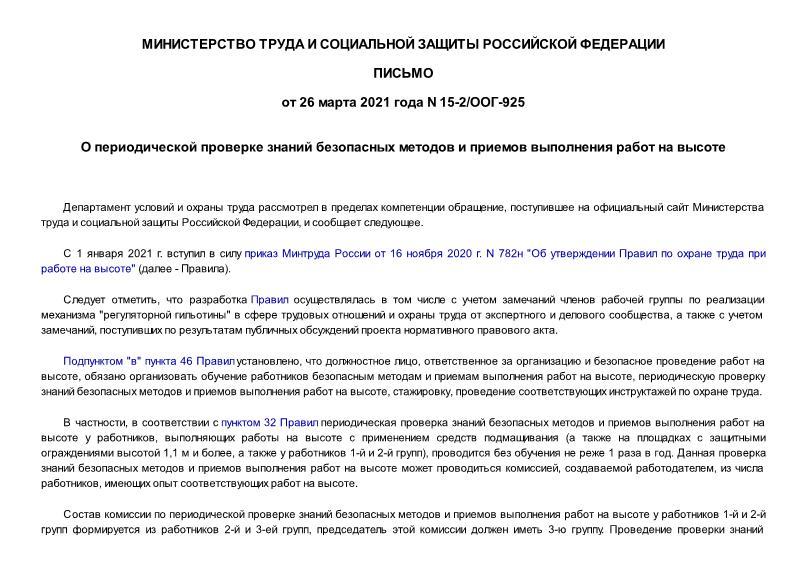 Письмо 15-2/ООГ-925 О периодической проверке знаний безопасных методов и приемов выполнения работ на высоте