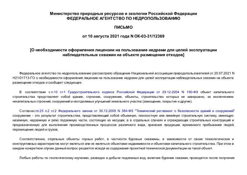 Письмо ОК-03-31/12369 О необходимости оформления лицензии на пользование недрами для целей эксплуатации наблюдательных скважин на объекте размещения отходов