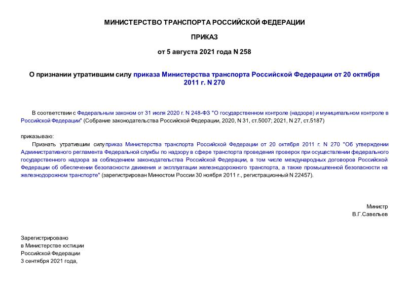 Приказ 258 О признании утратившим силу приказа Министерства транспорта Российской Федерации от 20 октября 2011 г. N 270