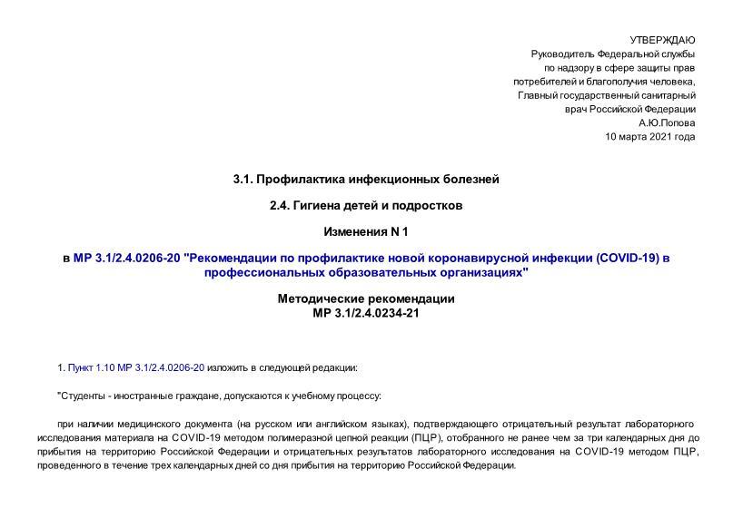 Методические рекомендации 3.1/2.4.0234-21 Изменения N 1 в МР 3.1/2.4.0206-20