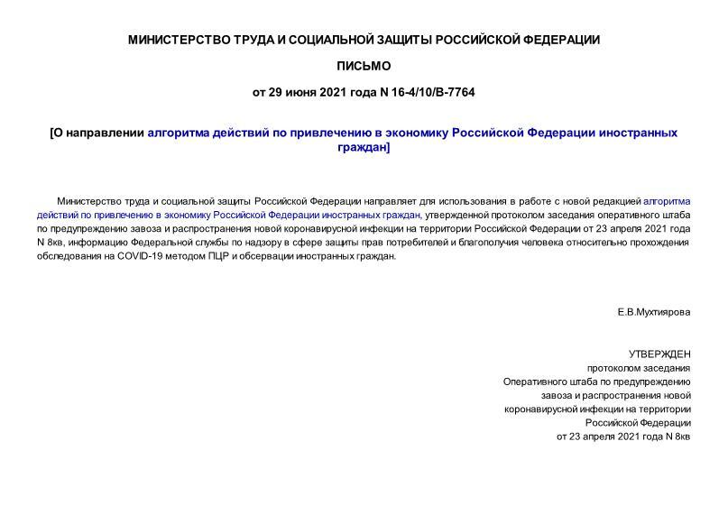 Письмо 16-4/10/В-7764 О направлении алгоритма действий по привлечению в экономику Российской Федерации иностранных граждан