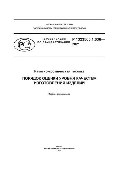 Р 1323565.1.036-2021 Ракетно-космическая техника. Порядок оценки уровня качества изготовления изделий