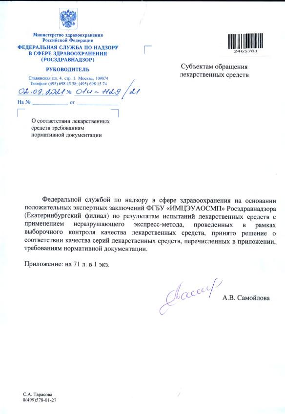 Письмо 01И-1129/21 О соответствии лекарственных средств требованиям нормативной документации