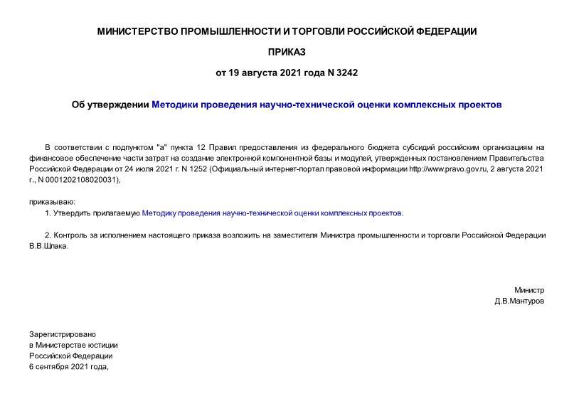 Приказ 3242 Об утверждении Методики проведения научно-технической оценки комплексных проектов