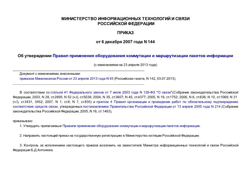 Приказ 144 Об утверждении Правил применения оборудования коммутации и маршрутизации пакетов информации (с изменениями на 23 апреля 2013 года)