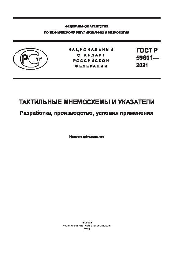 ГОСТ Р 59601-2021 Тактильные мнемосхемы и указатели. Разработка, производство, условия применения