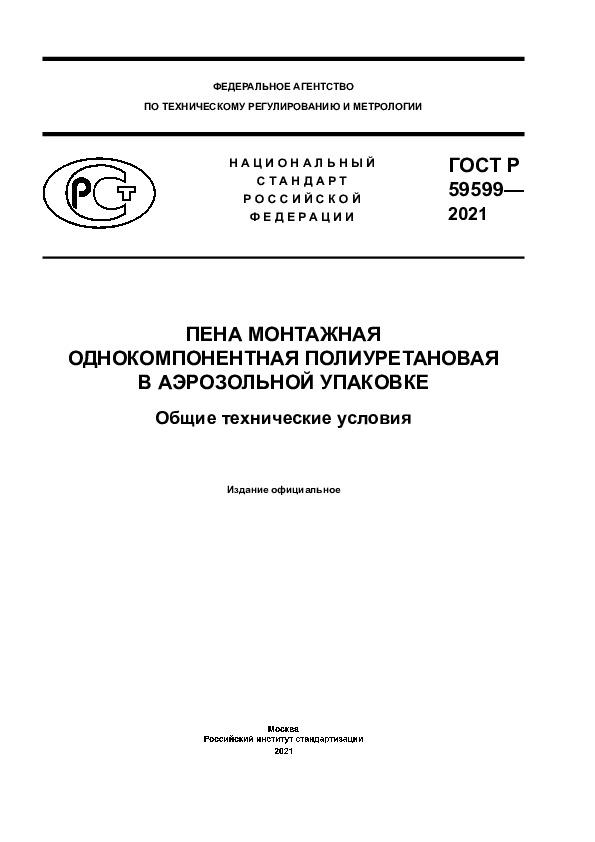 ГОСТ Р 59599-2021 Пена монтажная однокомпонентная полиуретановая в аэрозольной упаковке. Общие технические условия