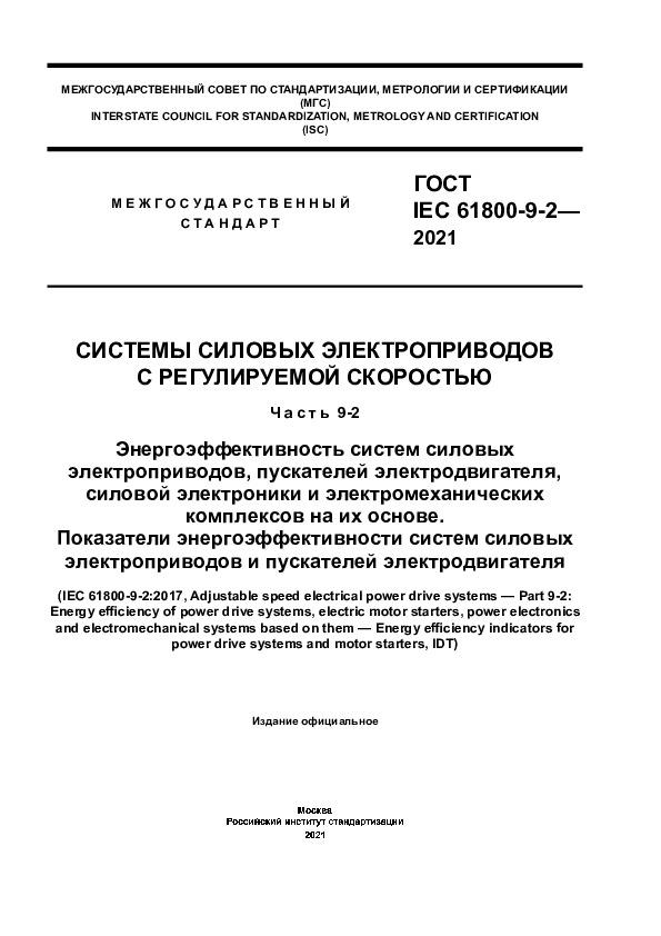 ГОСТ IEC 61800-9-2-2021 Системы силовых электроприводов с регулируемой скоростью. Часть 9-2. Энергоэффективность систем силовых электроприводов, пускателей электродвигателя, силовой электроники и электромеханических комплексов на их основе. Показатели энергоэффективности систем силовых электроприводов и пускателей электродвигателя