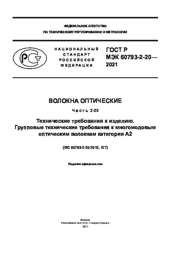 ГОСТ Р МЭК 60793-2-20-2021 Волокна оптические. Часть 2-20. Технические требования к изделию. Групповые технические требования к многомодовым оптическим волокнам категории А2