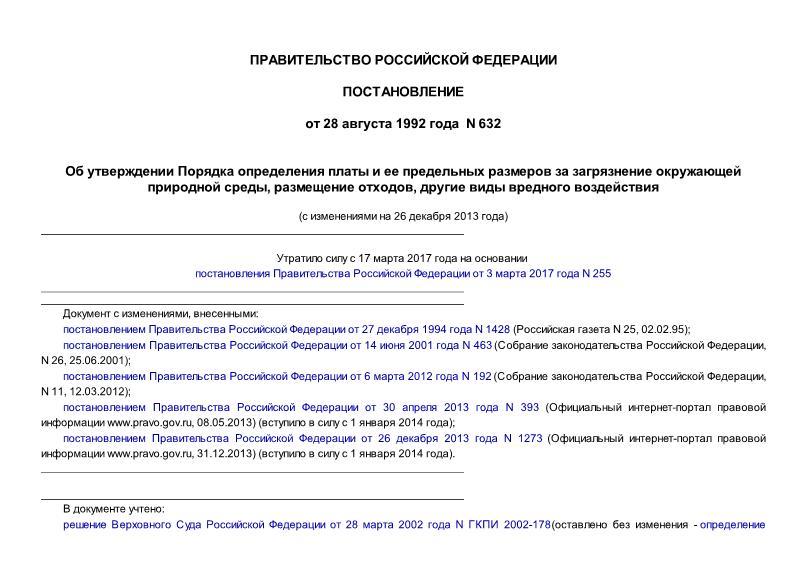 Постановление 632 Об утверждении Порядка определения платы и ее предельных размеров за загрязнение окружающей природной среды, размещение отходов, другие виды вредного воздействия (с изменениями на 26 декабря 2013 года) (утратило силу с 17.03.2017 на основании постановления Правительства Российской Федерации от 03.03.2017 N 255)