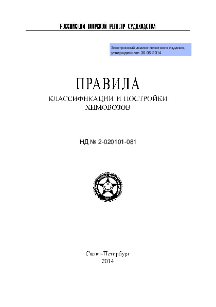 Правила 2-020101-081 Правила классификации и постройки химовозов (Издание 2014 года)